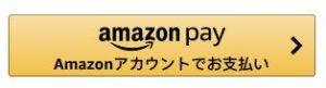 アマゾンで支払い