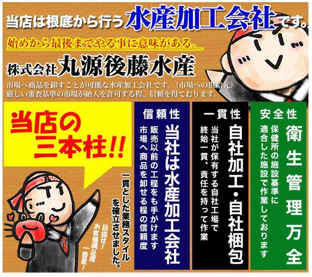 丸源後藤水産(株)